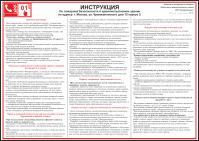 Инструкция По Пб Для Гаражей Автотранспорта 2014-2015 - фото 9