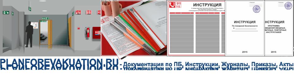 Основные главы правил противопожарного режима РФ 2012г (от 10.01.2014г.)
