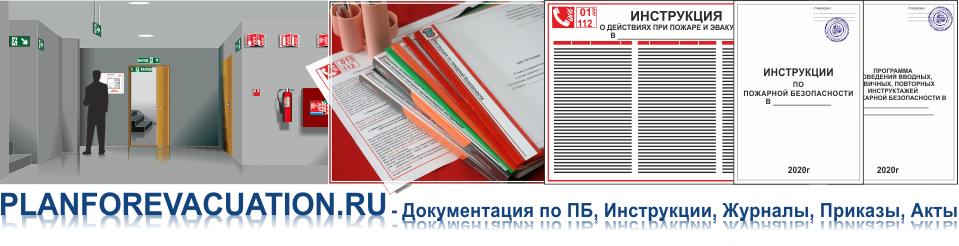 Новые Правила противопожарного режима в РФ №1479 на 2021-2026 годы