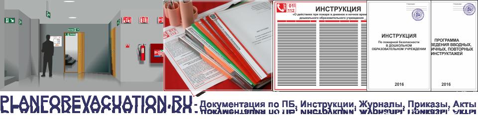 Инструкция по пожарной безопасности в образовательном учреждении 2015