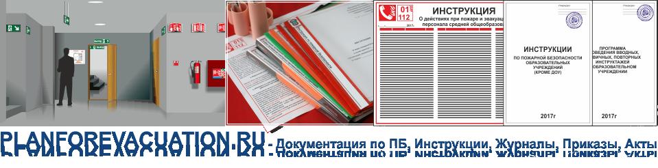 программа проведения инструктажа по пожарной безопасности образец 2015