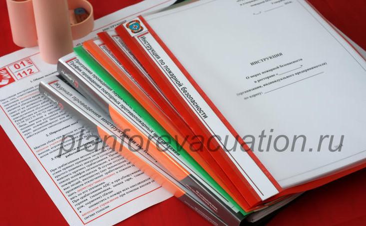инструкция по пожарной безопасности рк на предприятии - фото 9