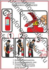 инструкция по пожарной безопасности в медицинском центре - фото 11