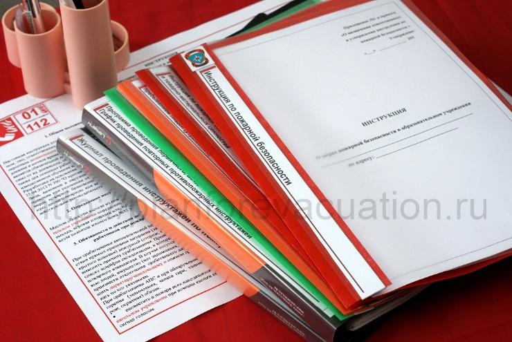 Объектовая инструкция о мерах пожарной безопасности 35 стр. в пакете документов в электронном виде по пожарной безопасности 2020 г. для образовательных учреждений