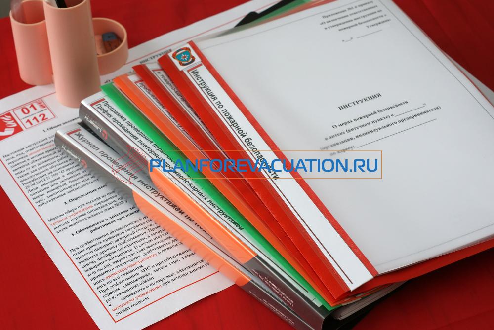 Инструкция и документы по пожарной безопасности 2021 года в аптеке, аптечном пункте