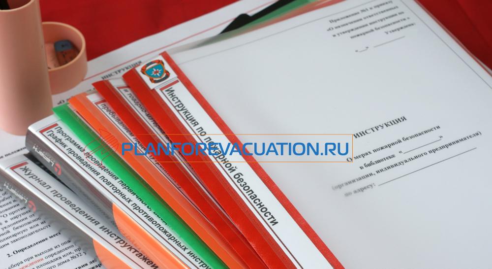Инструкция и документы по пожарной безопасности 2020 года в библиотеке