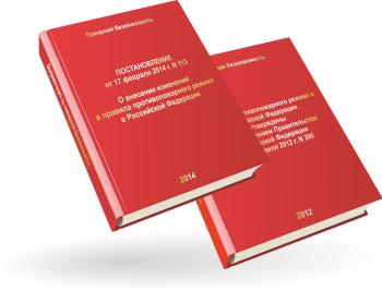 инструкция 3 пб о мерах пожарной безопасности для произодственных цехов