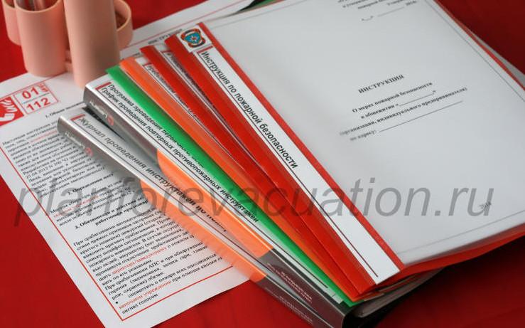 инструкция по пожарной безопасности в учебных кабинетах - фото 10