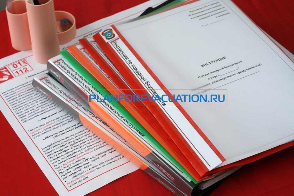 Инструкция и документы по пожарной безопасности 2020 года в кафе