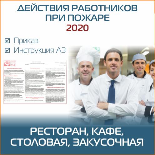 Приказы, инструкции, инструктажи, гафики, акты по редакции 2020 года Правил противопожарного режима РФ, в ресторанах, кафе, столовых