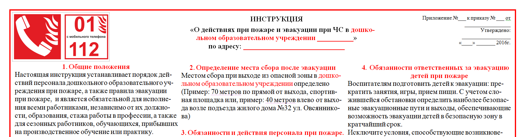 инструкция по эвакуации людей гостиницы