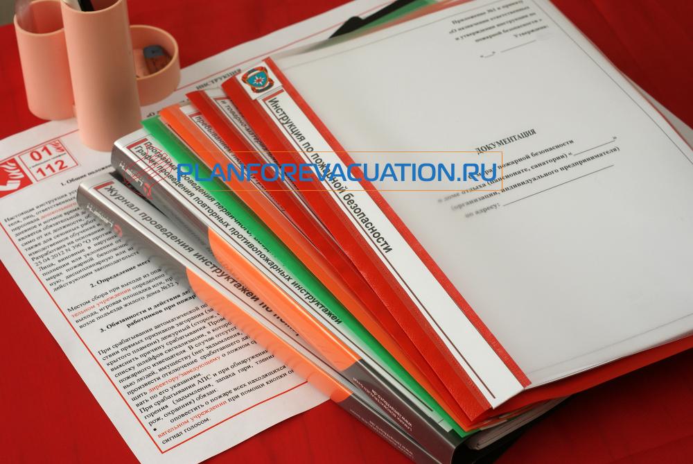 Инструкция и документы по пожарной безопасности 2021 года в санатории, доме отдыха