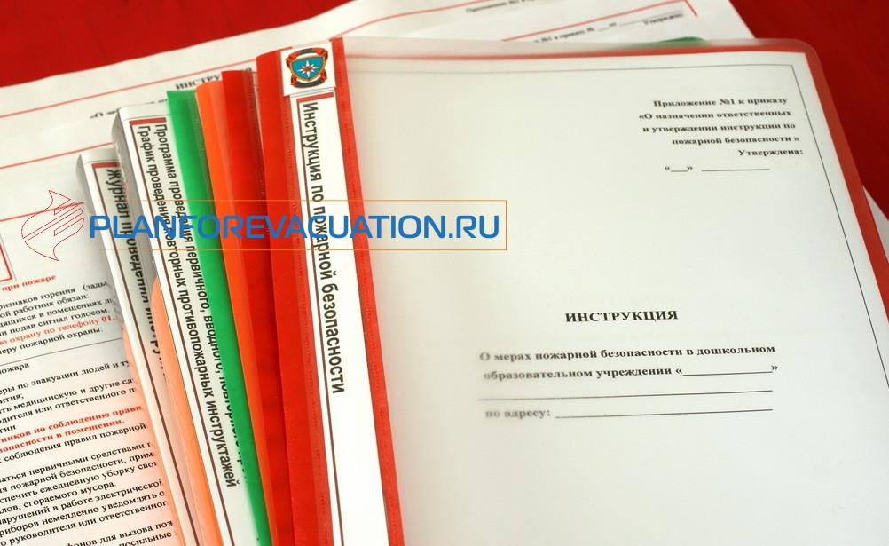 Инструктажи и документы по пожарной безопасности 2020 года в дошкольном образовательном учреждении