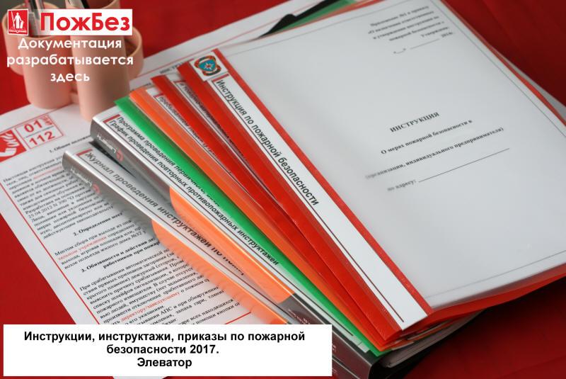 Инструкция о мерах пожарной безопасности в трансформаторной подстанции
