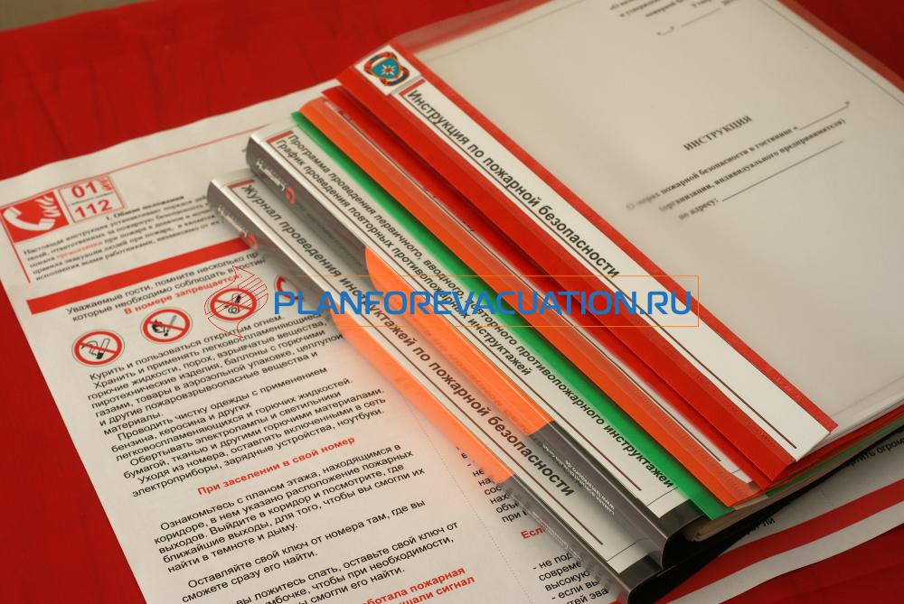 Инструкция и документы по пожарной безопасности 2020 года в гостинице, отеле