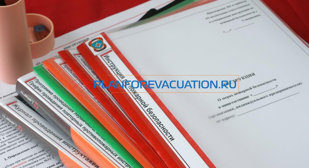 Инструкция и документы по пожарной безопасности 2021 года в мини-гостинице, хостеле