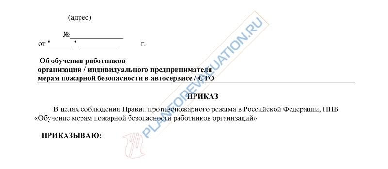 Противопожарные инструктажи с работниками в автосервисе (СТО) и другие документы по пожарной безопасности 2020 года