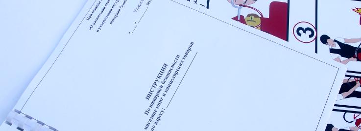 Сборник инструкций по охране труда для работников театрально