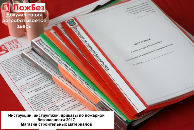 инструкция по пожарной безопасности на предприятии скачать бесплатно