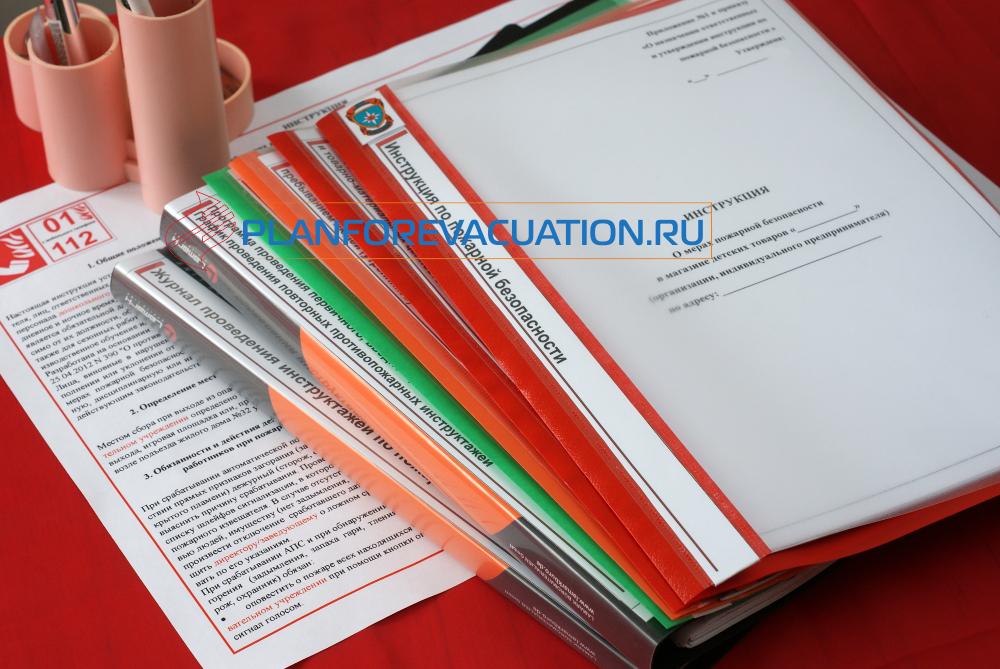 Инструкция и документы по пожарной безопасности 2021 года в магазине детских товаров