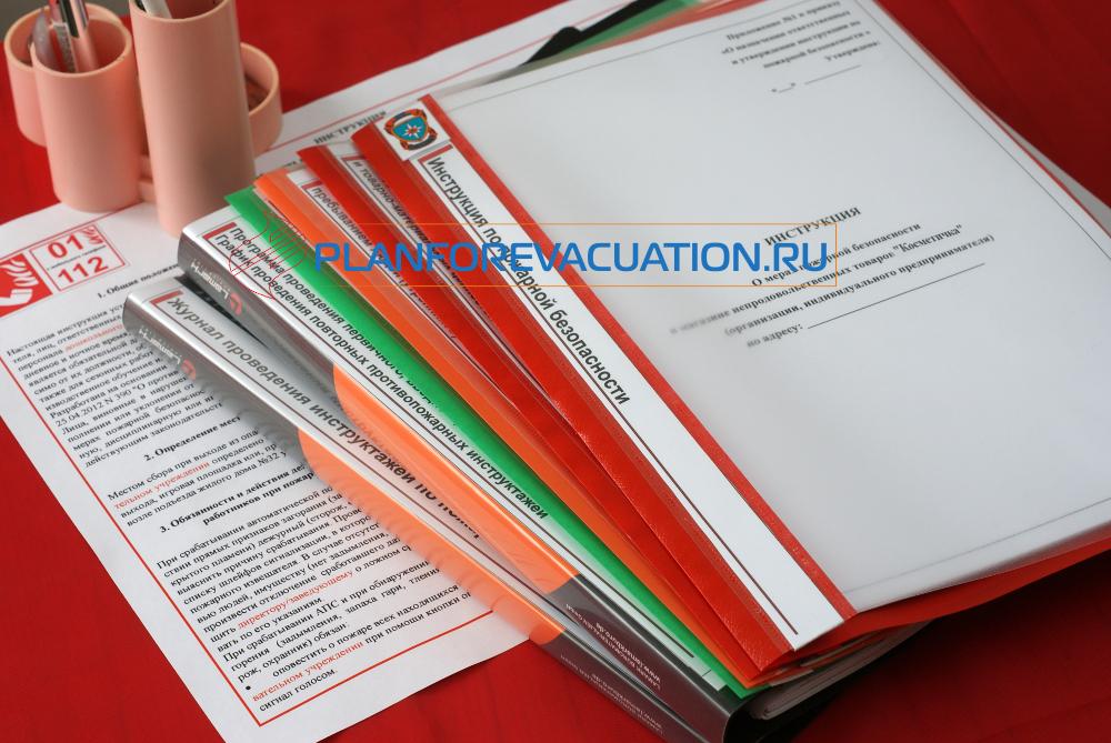 Инструкция и документы по пожарной безопасности 2021 года в магазине косметики