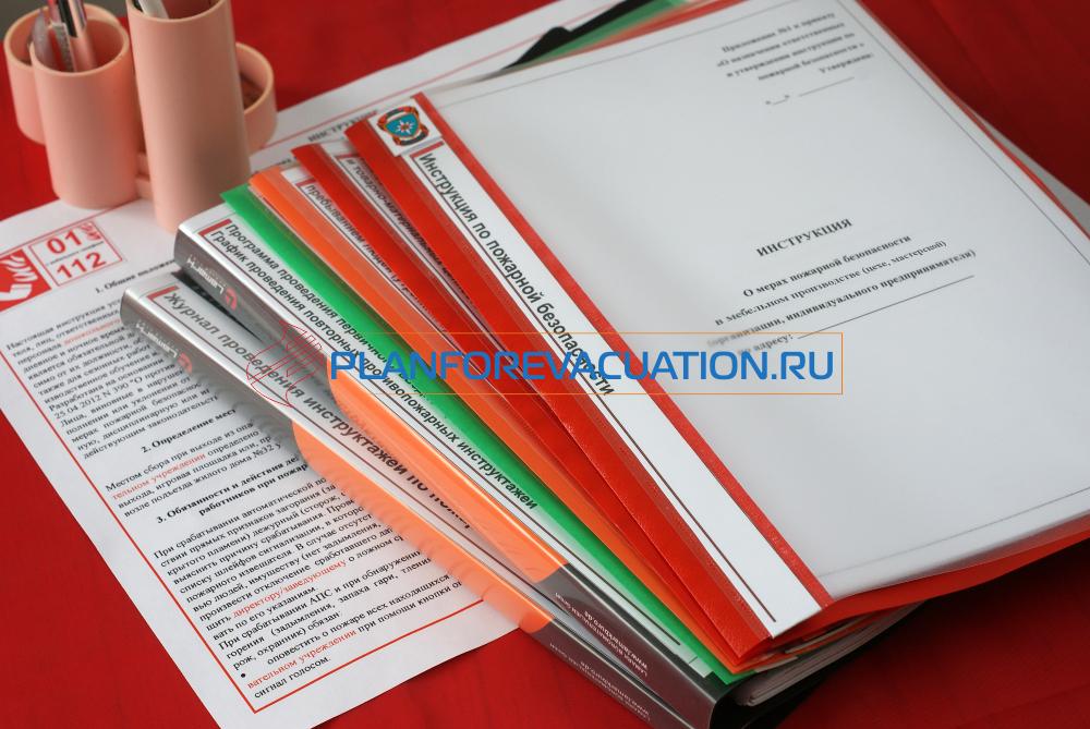Инструкция и документы по пожарной безопасности 2021 года в мебельном цехе, производстве
