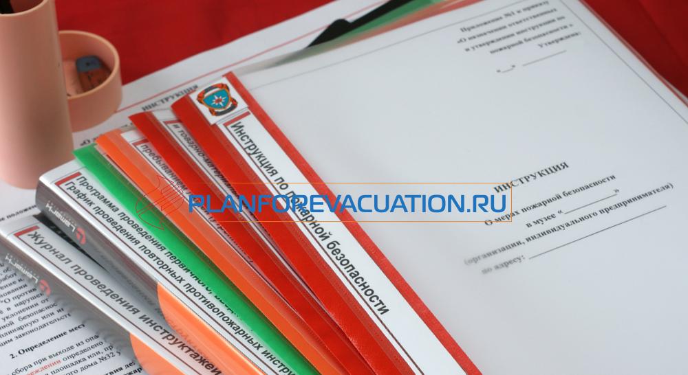 Инструкция о мерах пожарной безопасности в Пакете документов в электронном виде по пожарной безопасности 2020 г. для музея, выставки