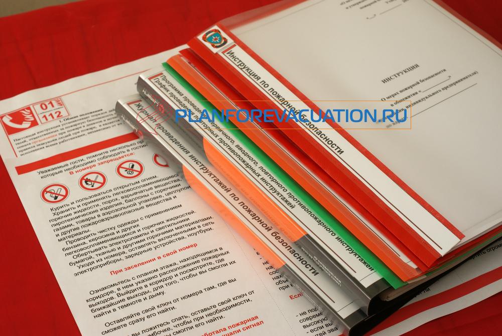 Инструкция и документы по пожарной безопасности 2021 года общежития