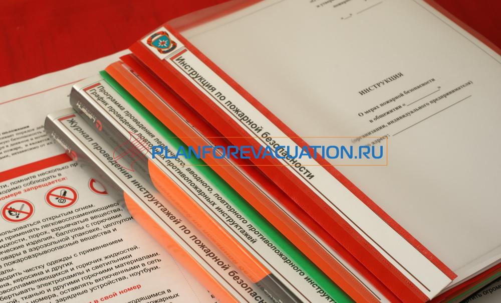 Инструкция и документы по пожарной безопасности 2021 года в общежитии образовательного учреждения