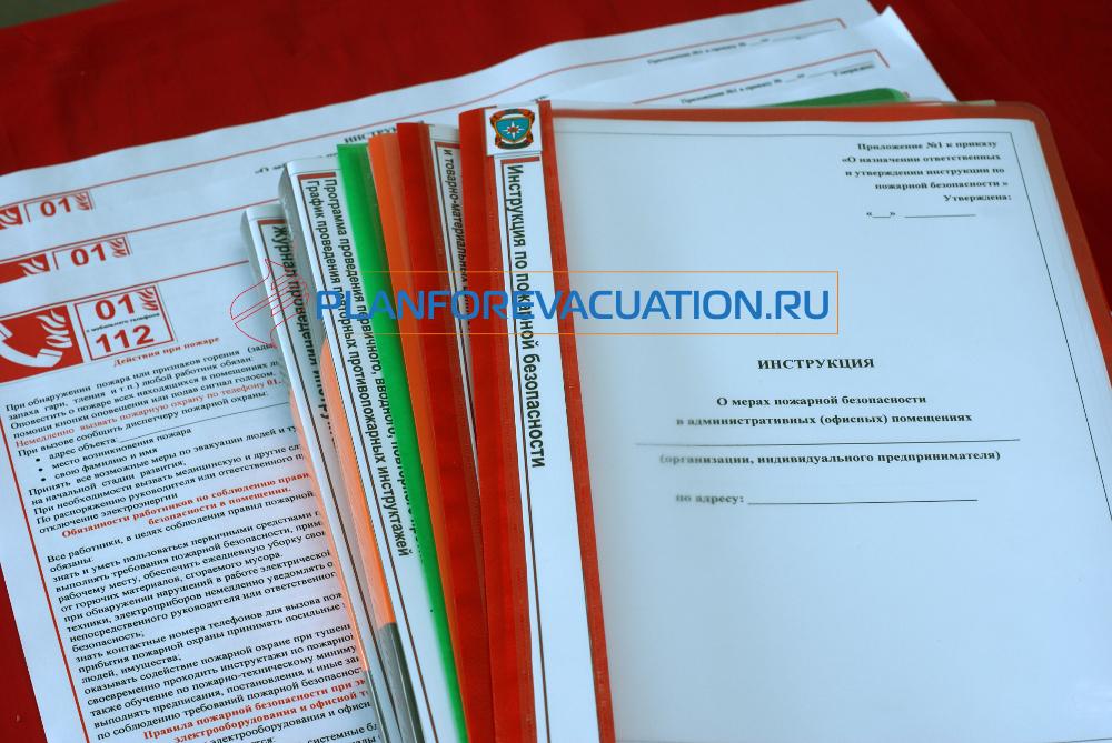 Инструкция и документы по пожарной безопасности 2020 года в офисах (административных помещениях)