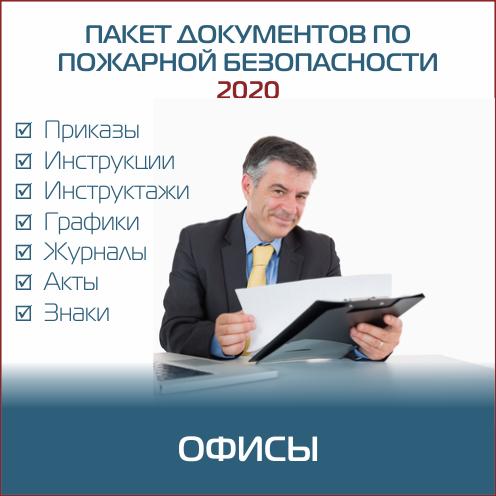 Приказы, инструкции, инструктажи, гафики, акты по редакции 2020 года Правил противопожарного режима РФ, в офисах и административных помещениях