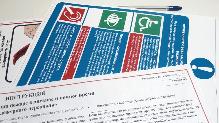 Инструкция персонала физической защиты