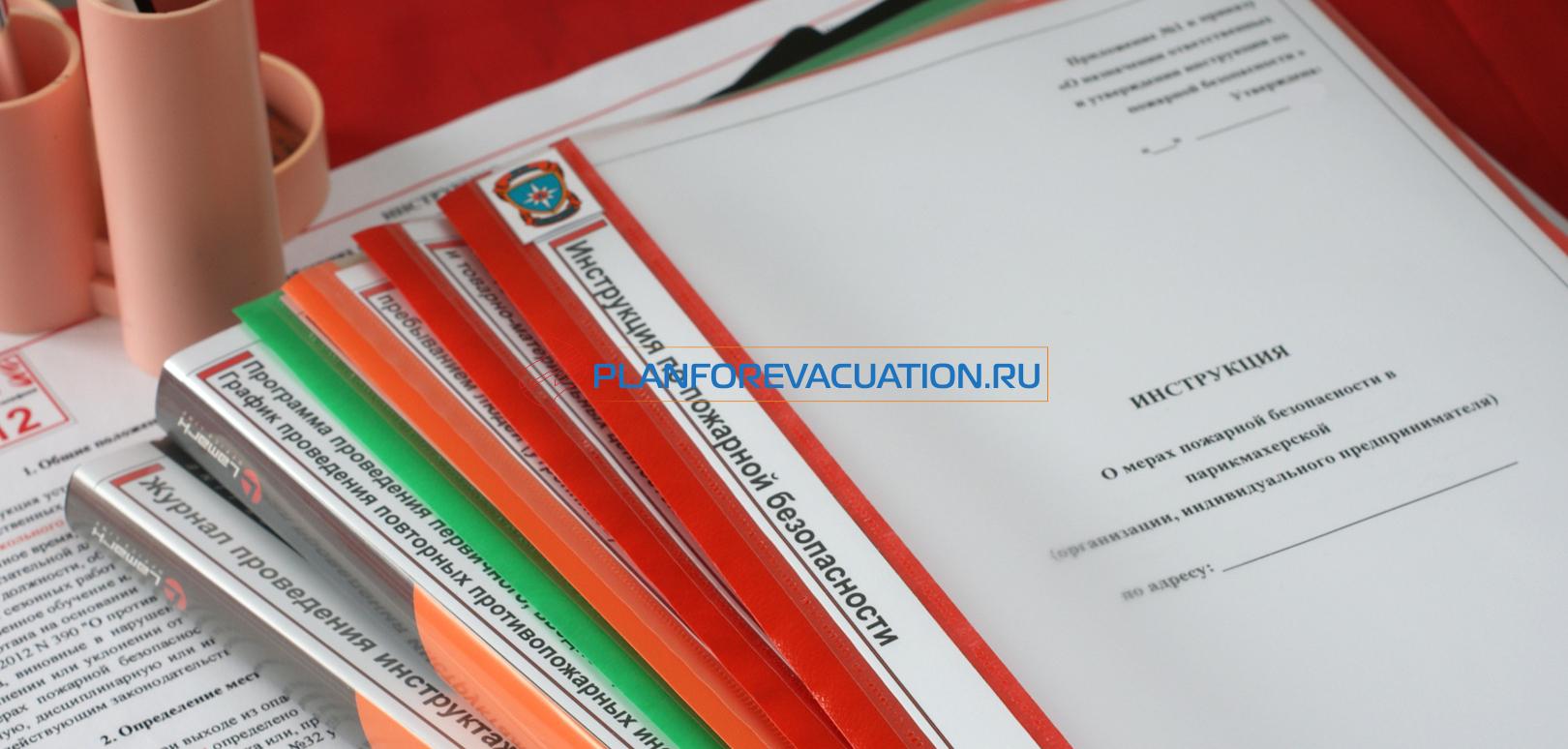 Инструкция и документы по пожарной безопасности 2020 года в парикмахерской