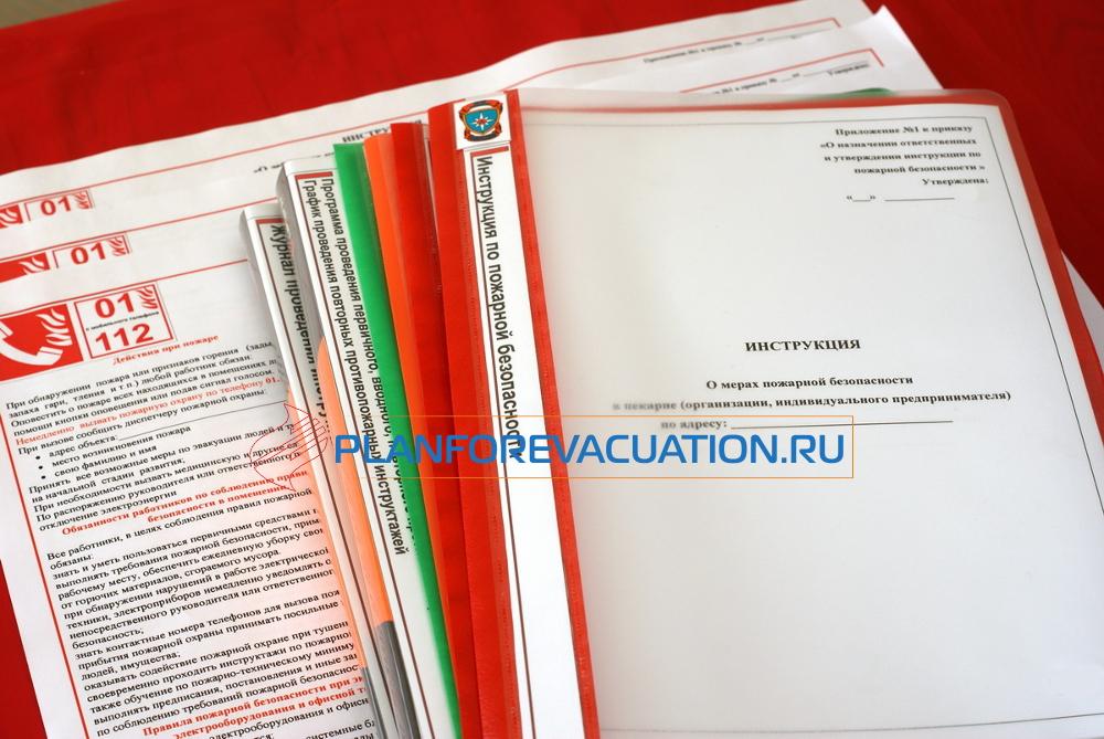 Инструкция и документы по пожарной безопасности 2020 года в хлебопекарне