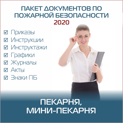 Приказы, инструкции, инструктажи, гафики, акты по редакции 2020 года Правил противопожарного режима РФ, в пекарне