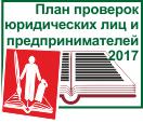 План проверок юридических лиц и предпринимателей на 2014 год