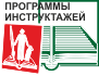 Программа проведения противопожарных инструктажей, деревообрабатывающие, столярные цеха, мастерские 2017г.