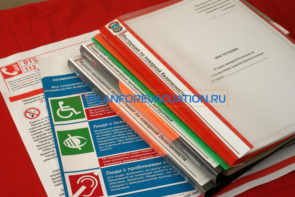 Объектовая инструкция о мерах пожарной безопасности в пакете документов в электронном виде по пожарной безопасности 2020 г. для поликлиники, диагностического, консультационного центра, кабинета