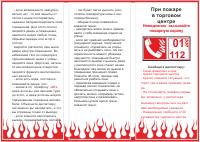 инструкции по пожарной безопасности в лнр - фото 6