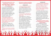 инструкции по пожарной безопасности в лнр - фото 8