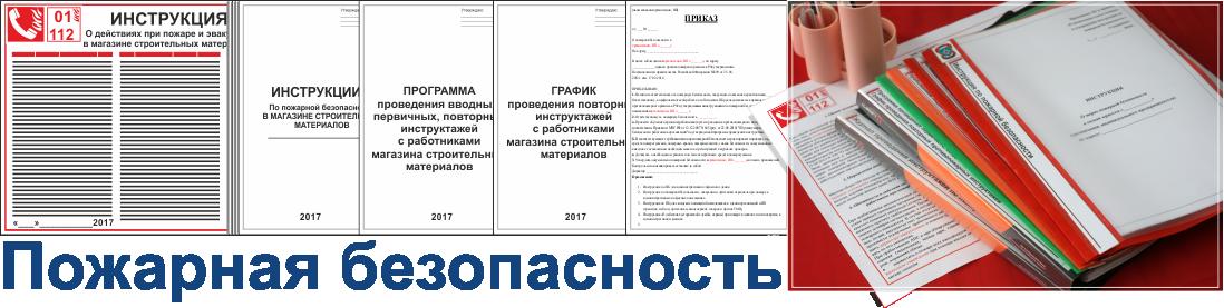 все Пожарная безопасность на предприятии документы 2017 Солнечной
