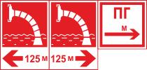 """Знаки """"Направление движения к пожарным гидрантам и водоемам"""""""