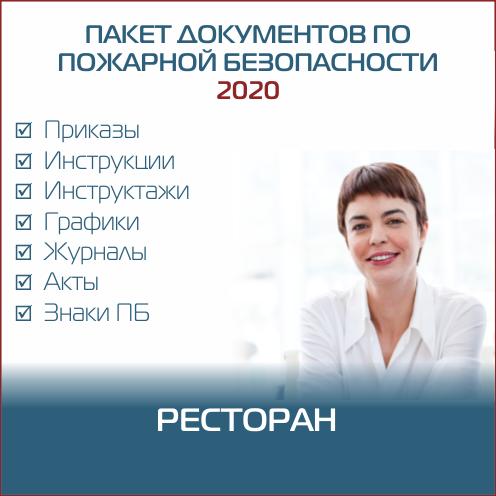 Приказы, инструкции, инструктажи, гафики, акты по редакции 2020 года Правил противопожарного режима РФ, в ресторане