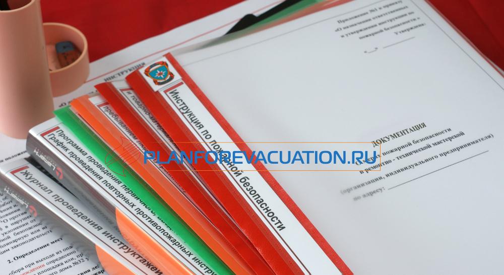 Инструкция и документы по пожарной безопасности 2021 года в ремонтных мастерских