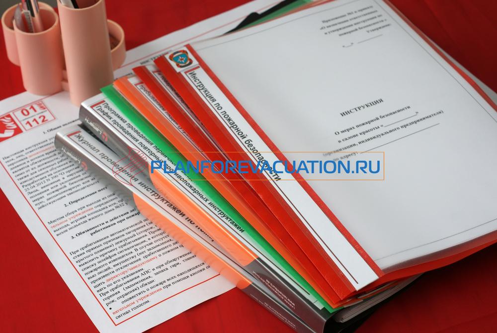 Инструкция и документы по пожарной безопасности 2020 года в салоне красоты