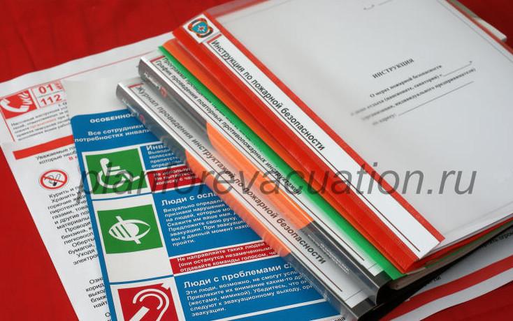 Инструкция О Мерах Пожарной Безопасности На Базе Отдыха - фото 6