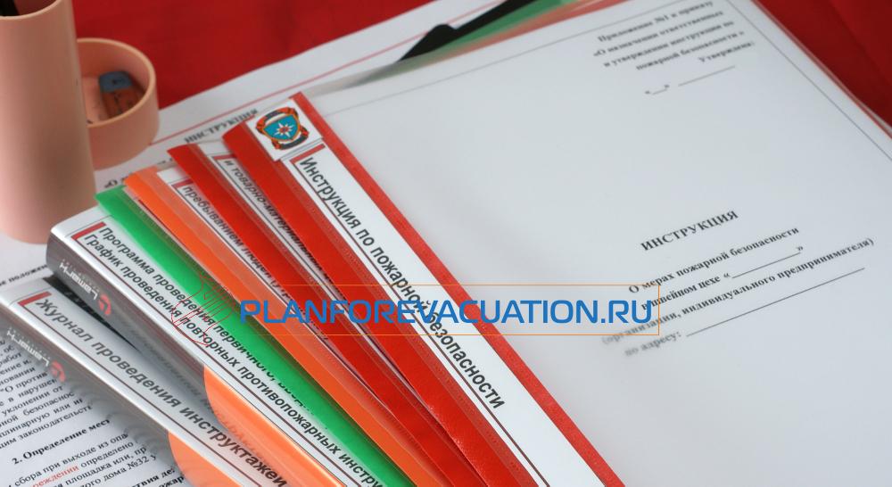Инструкция и документы по пожарной безопасности 2021 года в швейном производстве, цехе