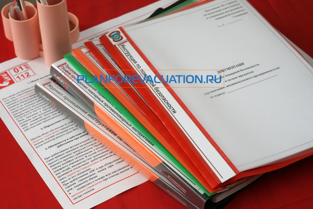Инструкция и документы по пожарной безопасности 2021 года в складах