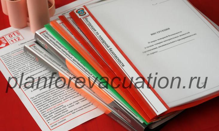 Скачать инструкция о мерах пожарной безопасности в складских помещениях