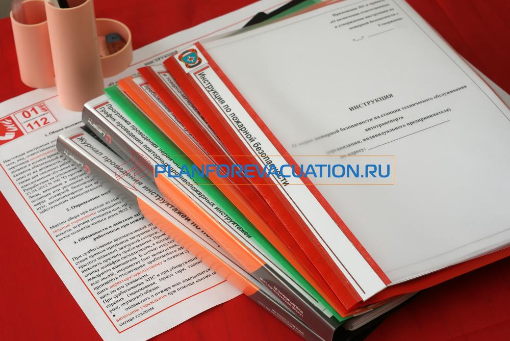 Инструкция и документы по пожарной безопасности 2020 года в автосервисе